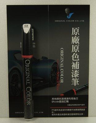 BENZ原色車漆補漆筆 黑漆色 E-Class GLA GLC GLE 補漆筆.2