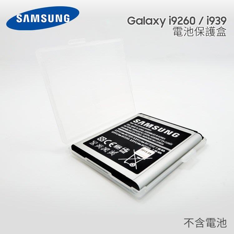 SAMSUNG GALAXY premier i9260/S3/I939/i8552 原廠電池保護盒/收納盒/電池盒
