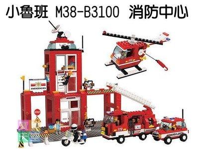 ◎寶貝天空◎【小魯班 M38-B3100 消防中心】631PCS,消防系列,可與LEGO樂高積木組合玩