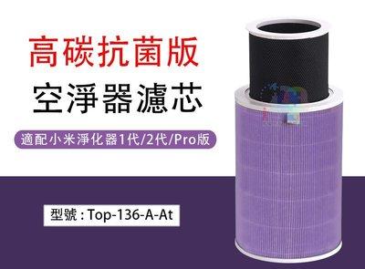 【面交王 】內外圈-高碳抗菌版濾芯 適用小米淨化器 過濾PM2.5 淨化甲醛 空汙時代 Top-136-A-At