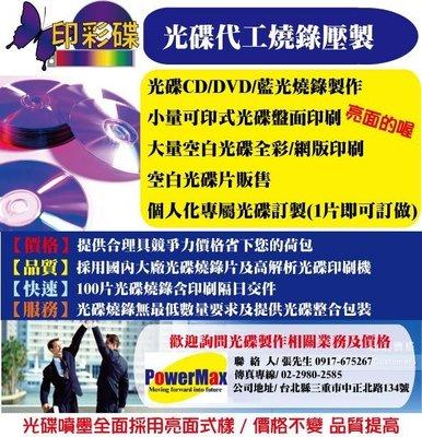 CD / DVD / BD光碟壓片燒錄印刷