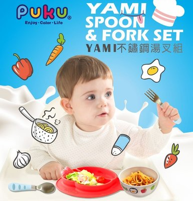 PUKU藍色企鵝-YAMI不鏽鋼湯叉組(藍莓/草莓)P14330