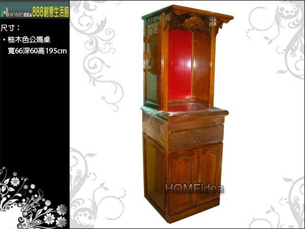 □888創意生活館□063-093-008-5柚木色2.2尺公媽桌$13,300元(19櫥桌-佛像-佛具)台南家具