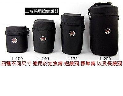 @3C 柑仔店@ JENOVA L-200 硬式鏡頭系列 鏡頭袋 另售 L-140 L-175 L-100 免郵運費