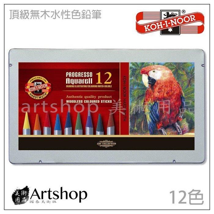 【Artshop美術用品】捷克 KOH-I-NOOR 頂級無木水性色鉛筆 12色 鐵盒 #8782