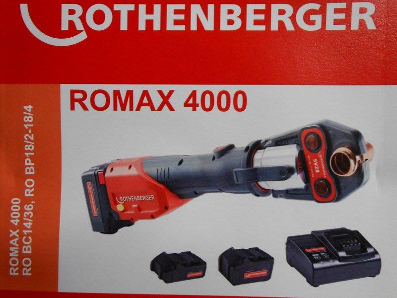㊣宇慶S舖㊣ ASADA 德製ROMAX 4000 充電式不鏽鋼壓接機/水管壓接機 18V