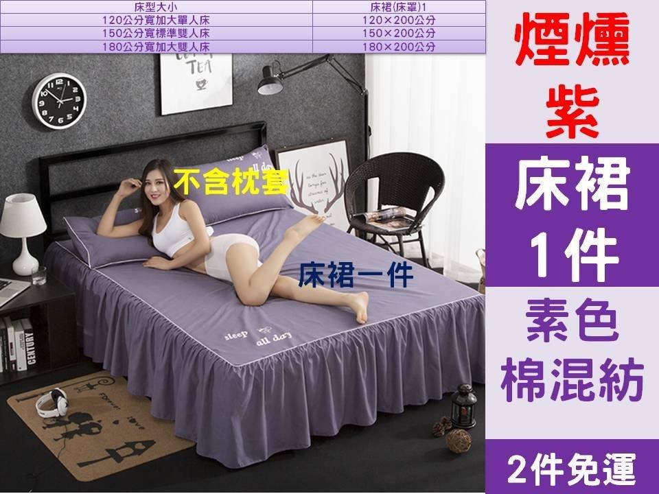 [Special Price] w2《2件免運》12花色 棉混紡 素色 純色 150公分寬 標準雙人床 床罩 床裙 1件