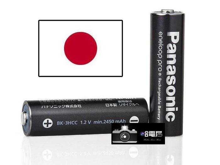 蘆洲(哈電屋)國際牌公司貨 eneloop Pro 2450mAh 低自放 3號 充電池4顆 玩具 高容量 送電池盒一個