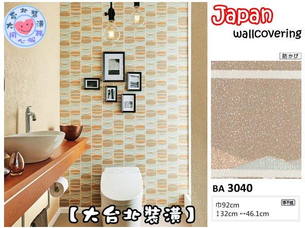 【大台北裝潢】日本進口壁紙BA* 北歐風色彩幾何磚 | 3040 |