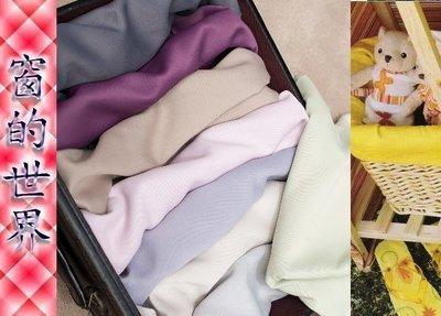 【窗的世界】20年專業製作達人,三明治遮光造型羅馬簾/窗簾B100訂做服務