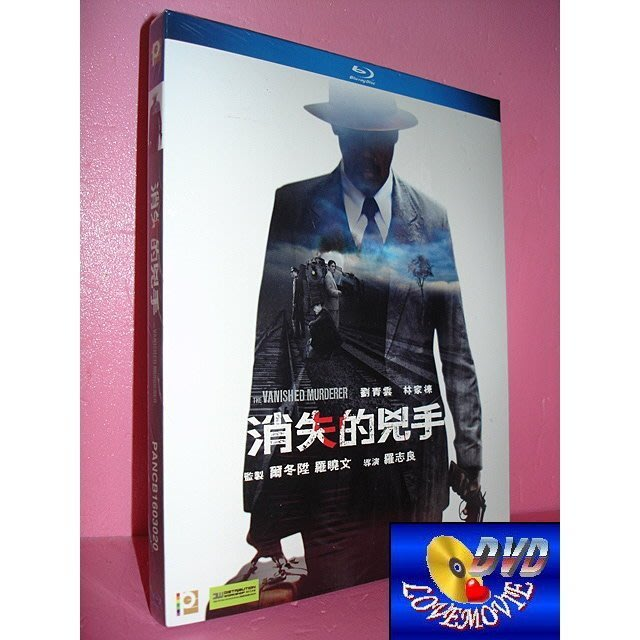 A區Blu-ray藍光 【消失的兇手The Vanished Murderer 2015