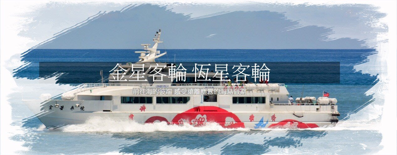 後壁湖(台東)~蘭嶼來回船票(金星恆星號)