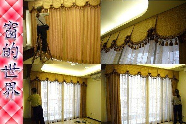 【窗的世界】20年專業製作達人, 窗簾訂做12月天,贈送頂級雙流梳【冬季限時搶購】