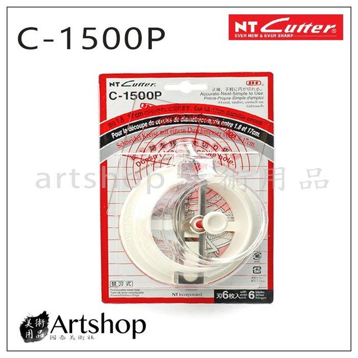 【Artshop美術用品】日本 NT Cutter 割圓器 C-1500P