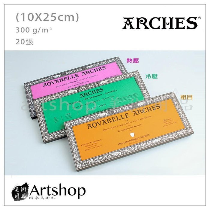 【Artshop美術用品】ARCHES 水彩本 300g (10x25cm 20入) 3款可選