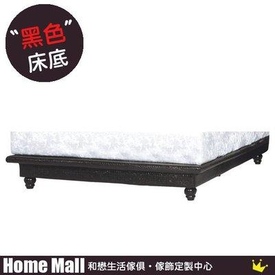 HOME MALL~安琪拉雙人加大6尺黑鱷皮紋床底(黑色) $6600 (雙北市免運費)4F~(R07型)