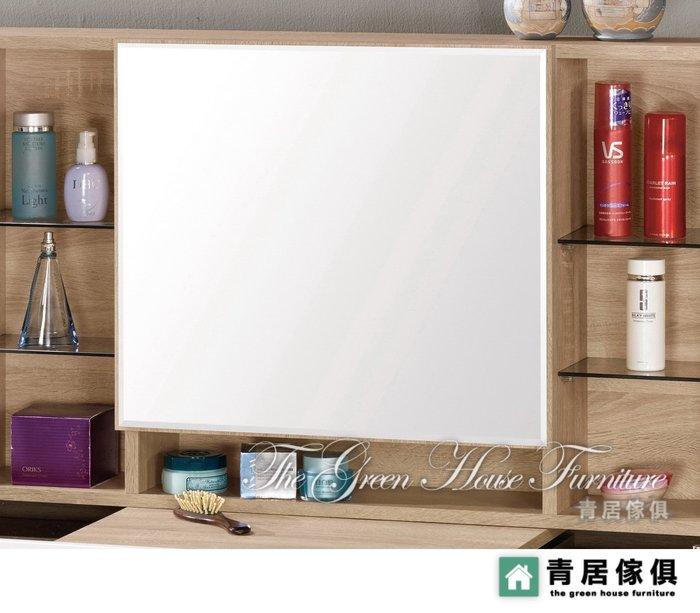 &青居傢俱&MIA-B8097-4 伯妮斯3.3尺化妝鏡 - 大台北地區滿五千免運費