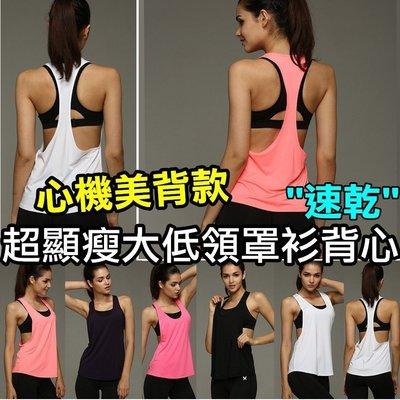 夏季爆強CP 女 性感美背 健身 運動...