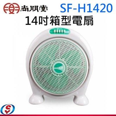 【新莊信源】 14吋【尚朋堂箱扇】SF-H1420 /SFH1420