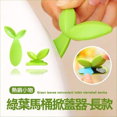 ☜shop go☞【M24】綠葉便捷式馬桶掀蓋器 衛生 衛浴 創意 手提 不髒手 清潔 乾淨 長款 馬桶蓋不沾手掀起器