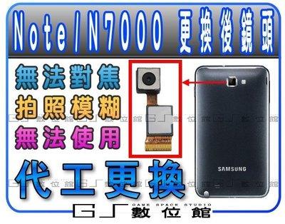 [ GS 數位館 ] 三星 Note N7000 i9220 後鏡頭 無法切換 無法對焦 故障 維修 *含工帶料 *