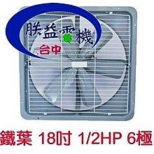 ~朕益 ~鐵葉 18吋 1 2HP 6極低噪音 工業排風機 窗戶通風扇 工業抽風機 廠房通