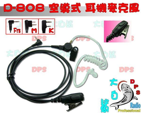 ~大白鯊無線~高水準 空氣導管 耳機麥克風 MOTOROLA T5621.T5421.T5721.T6.T8.K9.SX601.A1.A3.TC-320
