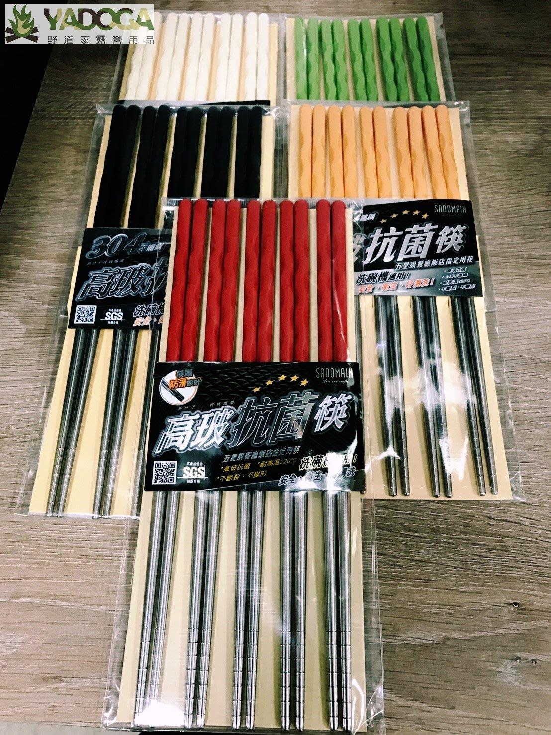 【野道家】sadomain 仙德曼 丰采不鏽鋼筷(5雙入) 23.5cm