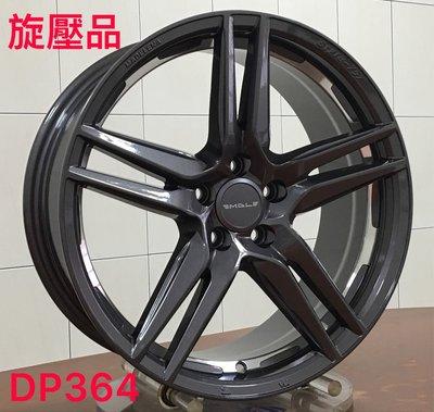 ╭☆輪鋪☆╯全新 (DP364) 17吋5孔100/5孔114.3 旋壓輕量化 鐵灰鋁圈