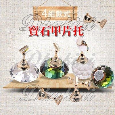 最新款日本美甲產品~《日系幻彩水晶寶石練習架》~有四款單個(水晶+1個甲片托),適合美甲達人 美甲師,美甲練習必備