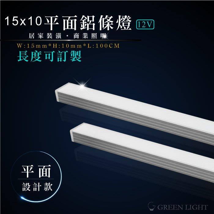 [訂製品] 台灣製造 LED 15x10 平面鋁條燈 12V 鋁燈條 硬燈條 鋁條燈 燈條燈管 層板燈 櫥櫃燈 間接照明