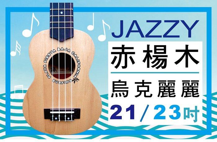 【奇歌】現貨快速出貨►台灣品牌Jazzy 赤楊木,吉他木音質媲美小吉他►21/23吋 烏克麗麗,液晶調音器+厚琴袋+全配