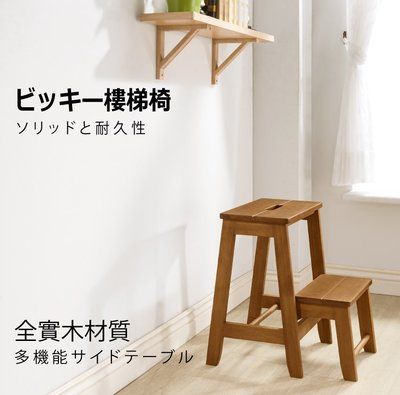 【myhome8居家無限】Vicky -維琪全實木折疊式樓梯椅 婚禮小物可參考‧居家收納好幫手