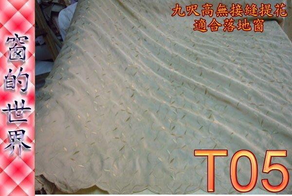 【窗的世界】20年專業製作達人,布料區,提花窗簾布系列T05