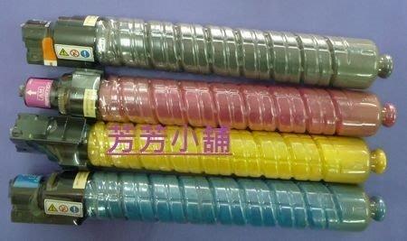 RICOH 理光 彩色影印碳粉 副廠碳粉 MPC3500/MPC4500 /MP C3500 /C4500