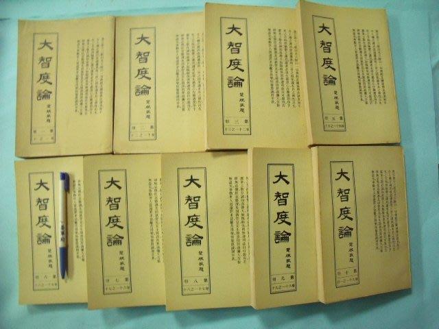 【姜軍府】《大智度論 共9本合售!》全套缺第4冊!民國69年 大乘精舍印經會 台灣佛教界同修印行 宗教 佛教