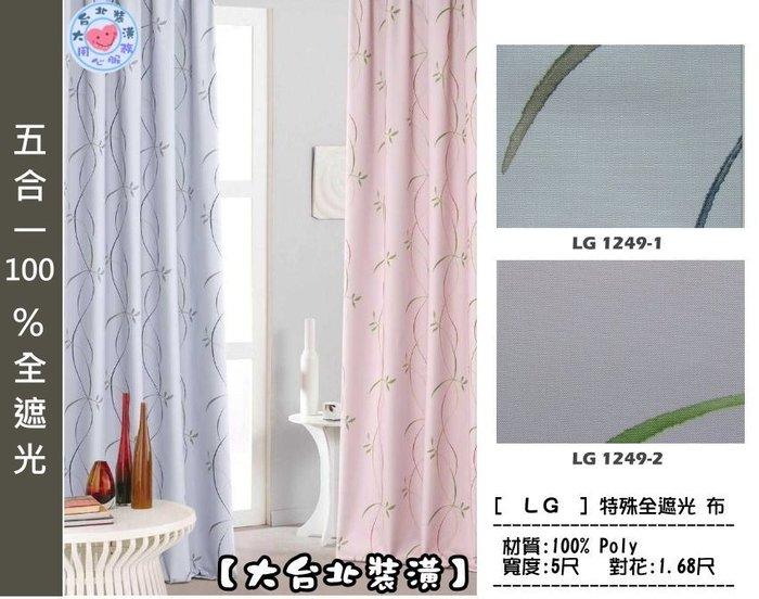 【大台北裝潢】LG特殊全遮光窗簾布‧樂活簡單線條葉(2色)‧1249