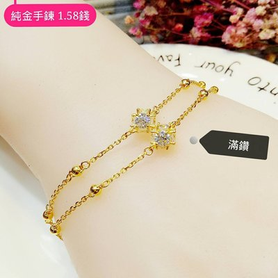 〝高雄-嘉大珠寶銀樓 〞【黃金手鍊】1.58錢 ~雙鍊滿鑽黃金手鍊~很美喔~〈自戴/禮物〉