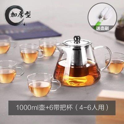 耐高温加厚不銹鋼 茶漏  花茶壺 透明耐热玻璃茶壶組1000ml壺 + 6小杯