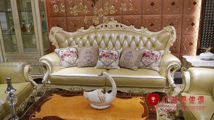 [紅蘋果傢俱] CT-23 新古典 歐式 法式系列 沙發組 真皮沙發 布沙發 數千坪展示