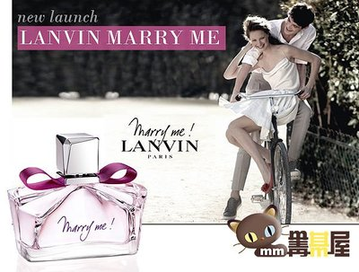Ψ mm菁其屋 Ψ 浪凡 Lanvin Marry me 女性淡香精 1.5ml 試香瓶