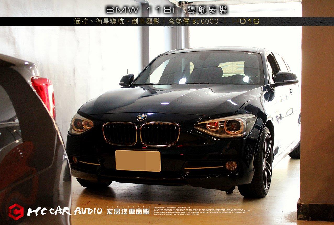 【宏昌汽車音響】BMW 118i 主機安裝 觸控、PAPAGO S1衛星導航+倒車顯影 H016