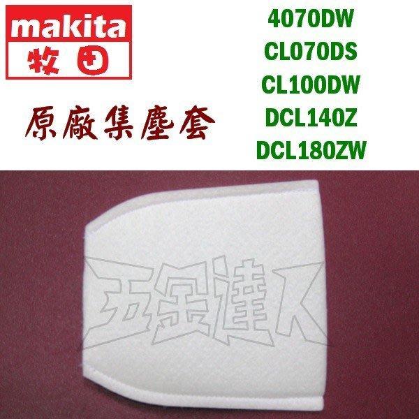 【五金達人】MAKITA 牧田 4070DW CL070DS CL100DW 原廠集塵套/集塵袋 [3個下標處]
