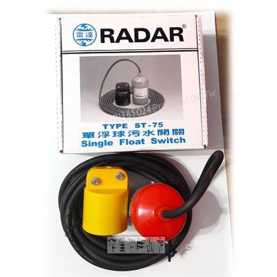 [貓尾巴]RADAR 雷達  ST-75 單浮球污水液面控制器/水位開關 全新原廠貨