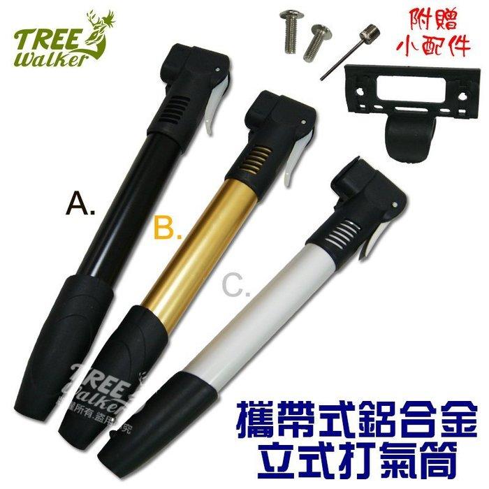 【Treewalker露遊】 161023 攜帶型鋁合金立式打氣筒 使用於自行車輪 130psi 美/法兩用 -3色