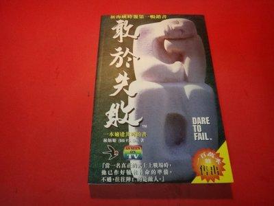 【愛悅二手書坊 12-01】敢於失敗 跨世紀行動3 林炳順/著 實踐家