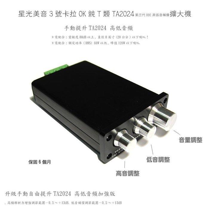缺貨星光電音3號卡拉OK純T類TA2024第三代BBE高低音補償擴大機.手動自由..高低音加強版