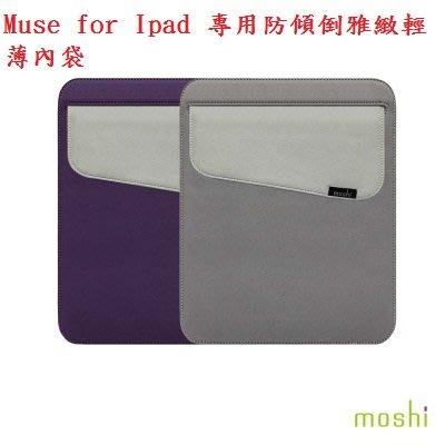 公司貨 Moshi Muse for Ipad 防傾倒雅緻輕薄內袋 Air Air2 ipad 9.7 平版套 保護套