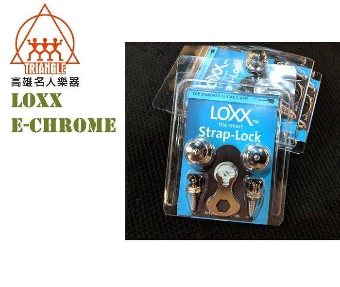 LOXX E-Chrome 電吉他安全背帶扣 德國製