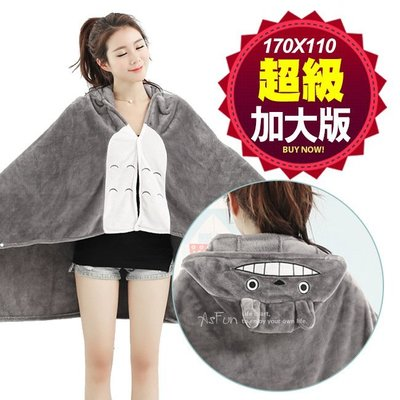 《AsFun》XL號170X110!龍貓 加厚法蘭絨 披肩 懶人毯 宮崎駿 冷氣毯 披風 斗篷袖毯 小被毯(另有熊本熊